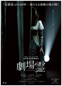 Gekijourei Film Poster