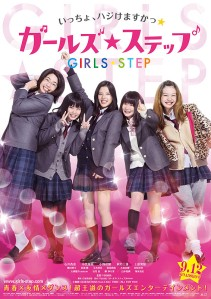 Girl's Step Film Poster