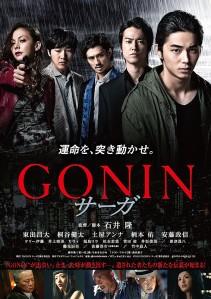 Gonin Saga Film Poster