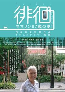 Haikai mama rin 87-sai no natsu perapera Film Poster