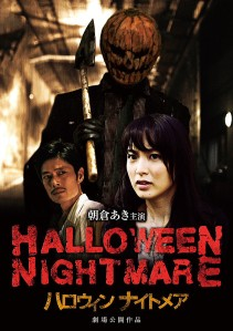 Halloween Nightmare Film Poster