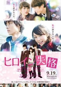 Heroine Shikkaku Film Poster