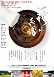 Ikkon no Keifu Film Poster