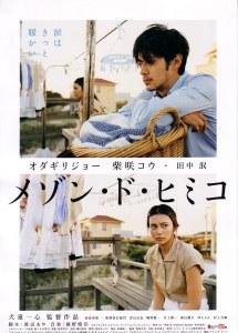 La Maison de Himiko Film Poster