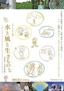 Mizu to kaze to ikimono to Nakamura Keiko · Seimeishi wo tsumugu Film Poster