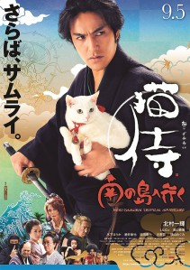Neko Samurai 2 A Tropical Adventure Film Poster