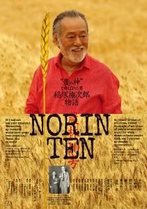 Norin Ten A Gonjiro Inazuka Story Film Poster