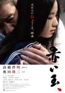 Red Ball Film Poster