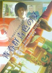 Seishun Gunjyoiro no Natsu Film Poster