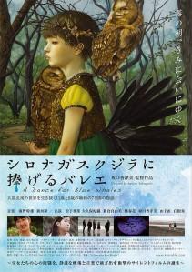 Shironagasu kujira ni sasageru ballet Film Poster