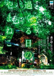 Suguru hi no yama neko Film Poster