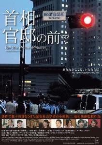 Tell the Prime Minister Film Poster