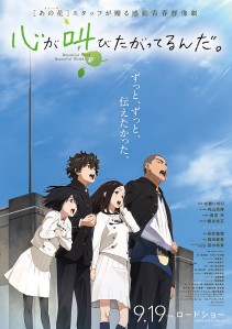The Anthem of the Heart Film Poster