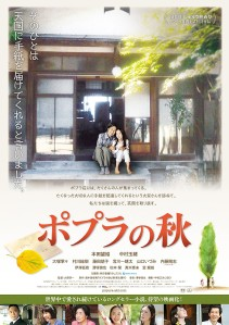 The Letters Popura no Aki Film Poster