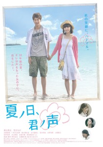A Summer Day, Your Voice Film Poster