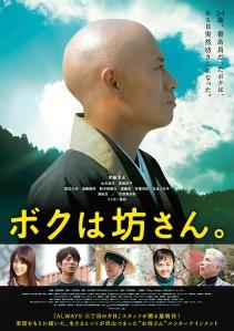 Boku wa Bosan Film Poster