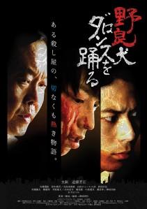Decline of an Assassin Film Poster