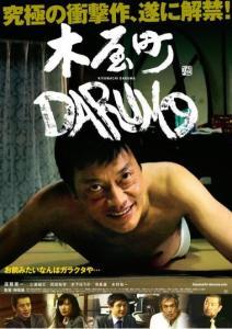 木屋町DARUMA Film Poster