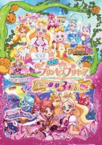 Eiga Go! Princess Precure Go! Go!! Gōka 3-bon Date!!! Film Poster