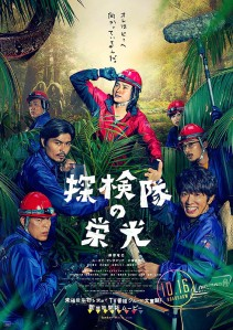 Expedition Party's Glory Film Poster