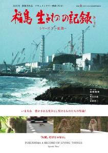 Fukushima Ikimono no kiroku 3 Film Poster