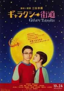 Galaxy Turnpike Film Poster