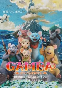 Gamba Gamba to Nakama-tachi Film Poster