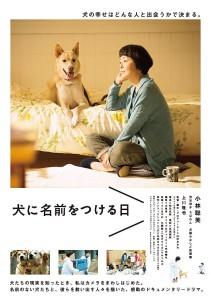 Inu ni namae wo tsukeru hi Film Poster