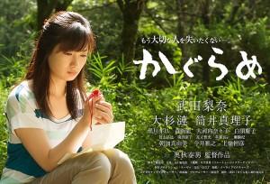 Kagura Me Film Poster
