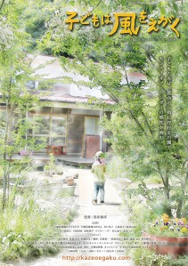 Kodomo ha Kaze o Egaku Film Poster