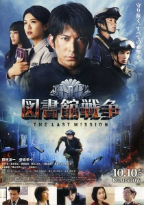 Library Wars - The Last Mission Film Poster