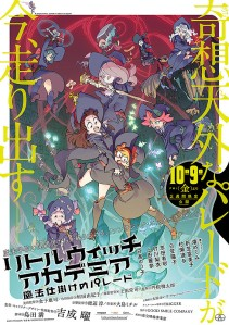 Little Witch Academia The Enchanted Parade Film Poster