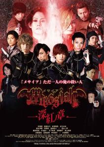 Messiah Shinku no Shou Film Poster