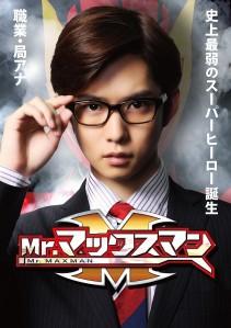 Mr Max Man Film Poster