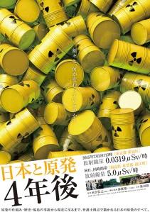 Nihon to genpatsu 4-nen-go film poster