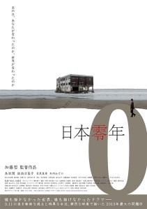 Nihon zero nen fukushima kara no kaze dai 2 sho Film Poster