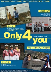 Only 4 You Film Poster