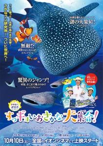 Sakana-kun Kenkyuujo Suggyo Osakana Dai Shugo! Janpu! Kakureru! Sekai Saidai! Hen Film Poster