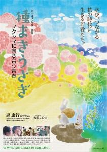 Tanemaki usagi Fukushima ni mukiau seishun Film Poster