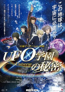 The Laws of the Universe Part 0 (UFO Gakuen no Himitsu) Film Poster