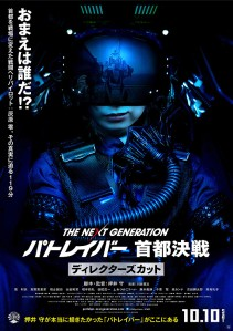 The Next Generation Patlabor Shuto Kessen Director's Cut Film Poster