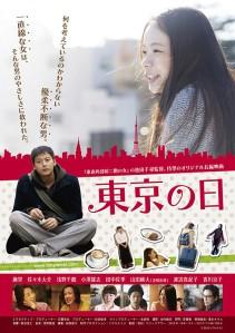 Tokyo no Hi Film Poster
