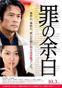 Tsumi no Yohaku Film Poster