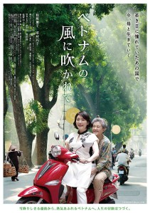 Vietnam no Kaze ni Fukarete Film Poster