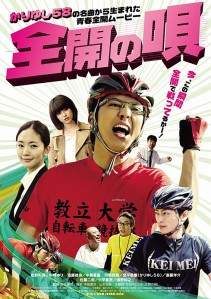 Zenkai no Uta Film Poster
