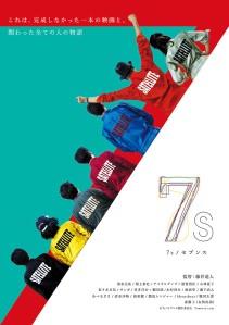 7's Film Poster