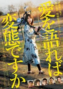 Ai wo Katareba Hentai Desuka Film Poster