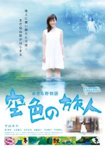Akiruno monogatari sorairo no tabibito Film Poster