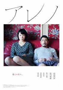 Areno Film Poster