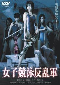 Attack Girls' Swim Team vs. the Undead DVD Cover